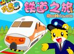 Tiger Train