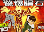 Ben 10 Critical Impact Chinese