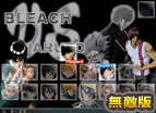 Bleach Vs Naruto 1.4 hacked