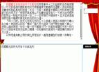Chinese Type Game Txt