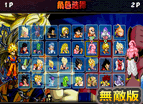Dragon Ball Fierce Fighting Z Hacked
