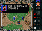Explosion Sangokushi Sega