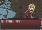 Fullmetal Alchemist Omoide No Sonata Chinese Gba