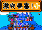 Gekitotsu Fortress Invincible Version 3