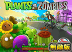 Plants Vs Zombies hacked