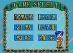 Queen Of Poke Sega