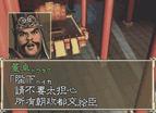 San Goku Shi Eiketsuden Gba