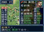 Sangokushi 3 Power