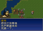 Sangokushi Eiketsuden Chinese Snes