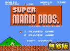 Super Mario Hacked