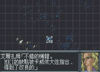 Super Robot Taisen Og Chinese Gba