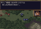 Super Robot Wars 4 Chinese Snes