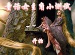 你是哪個童話女主角