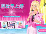 Barbie Good Morning