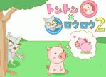 小豬快跑2