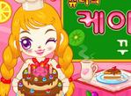 阿Sue做蛋糕2