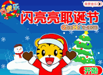 Tiger Christmas