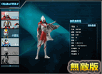 211games Ultraman 10 Hacked