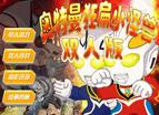 鹹蛋超人6雙人版