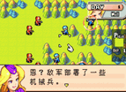 Arch Gba Advance War Chinese