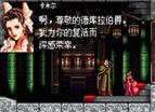 Arch Gba Castlevania Minuet Of Dawn Chinese