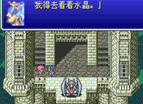 Arch Gba Final Fantasy 5 Advance Chinese