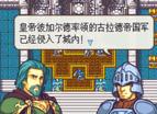 真-火焰之紋章-聖邪的意志中文版