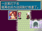 Arch Gba Golden Sun 2 Chinese