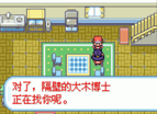 Arch Gba Pokemon Leaf Green Chinese