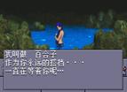 真-真女神轉生中文版