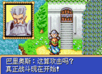 Arch Gba Shining Force Resurrection Of The Dark Dragon Chinese