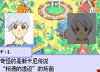 真-世界傳說-換裝迷宮3中文版