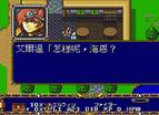 真-夢幻模擬戰2中文版