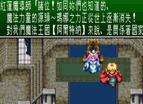 真-聖劍傳說3中文版