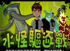 Ben 10 Kraken Attack Chinese