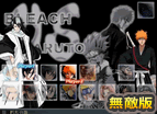 Bleach Vs Naruto 1.3 Hacked