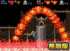 超級魂斗羅3雙人無敵版