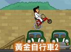黃金自行車2