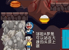 Doraemon Adventure 2 Player