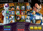 Dragon Ball Fierce Fighting 2.1 Hacked