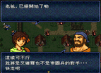 Fire Emblem 5 Chinese Snes
