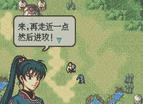 火焰之紋章-烈火之劍中文版全螢幕2