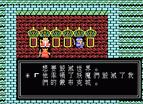 勇者鬥惡龍2中文版