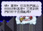 勇者傳說中文版