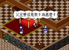 王子傳奇中文版