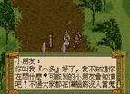 軒轅劍外傳楓之舞中文版