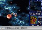 銀河戰國群雄傳中文版全螢幕