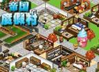 帝國渡假村中文版
