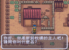 Harvest Moon Chinese Snes