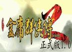 金庸群俠傳2正式版